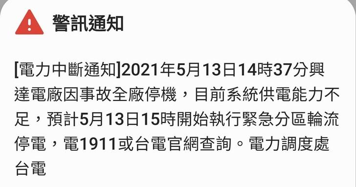 停電警訊!興達火力發電廠跳機,台灣緊急分區供電,各地已有停電狀況發生