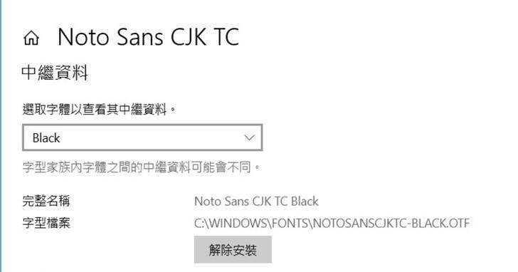 避免系統出問題!安裝與刪除 Windows 字型的正確方式