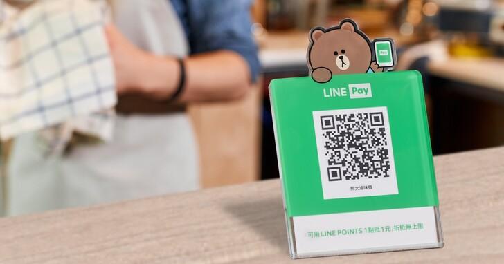 幫助小商家度過難關,LINE Pay 推新商家、新用戶優惠,使用就送 Line Points 50 點