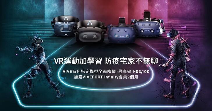 應防疫需求,HTC VIVE指定系列全面降價、最高省3100元