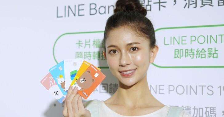 LINE Bank 快點卡攜手 momo 購物推優惠,週末不限金額首筆回饋 11%