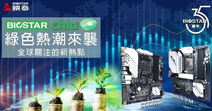 虛擬貨幣熱潮帶動BIOSTAR映泰相關產品