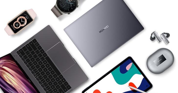 華為 6 月限時優惠:筆電、平板、穿戴、耳機加贈好禮