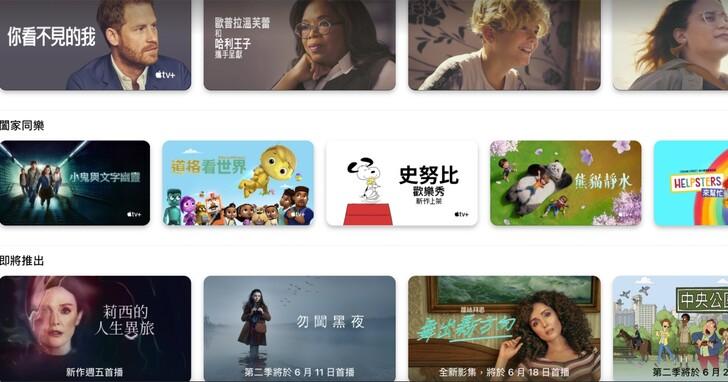 Apple TV+ 六月片單推薦:茱莉安摩爾《莉西的人生異旅》、蘿絲拜恩《舞出新方向》