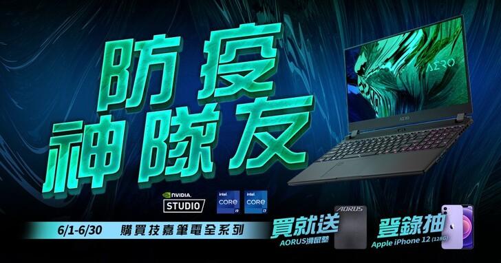 技嘉推新一代多工電競筆電,處理器及顯示卡同步升級