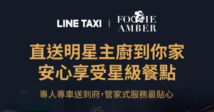 LINE TAXI 也推「享饗送」星級餐點外送服務,訂餐流程、營運範圍和優惠一次看