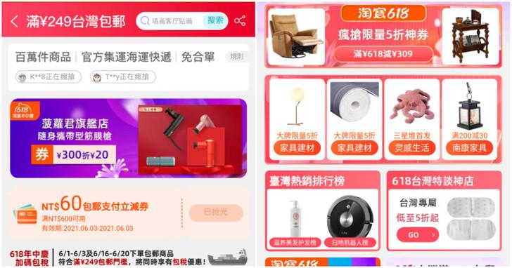 淘寶天貓618起跑!首波推出台灣專屬「寵物優品主題特選」