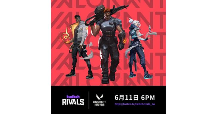 Twitch Rivals對抗賽《特戰英豪》6/11準時開打