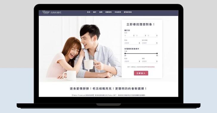 疫情間交友圈受限?Paktor Premium:視訊約會有助於提高雙方正向回饋