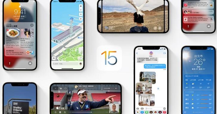 iOS 15正式推出!8大iPhone功能更新、19款機型都可升級
