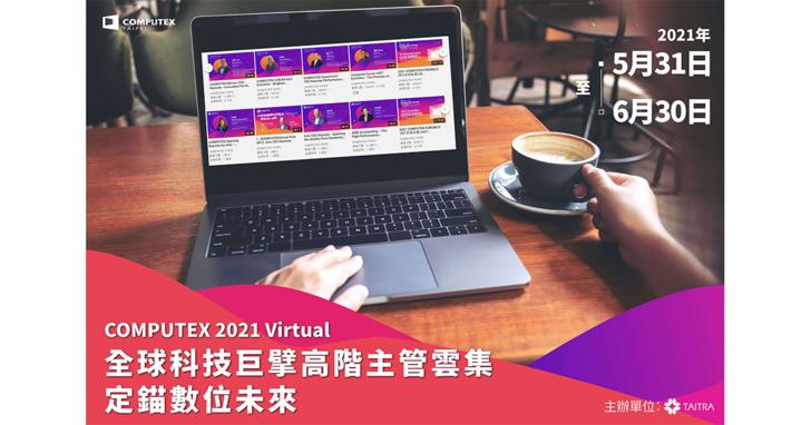 【COMPUTEX 2021】全球科技巨擘高階主管雲集,定錨數位未來
