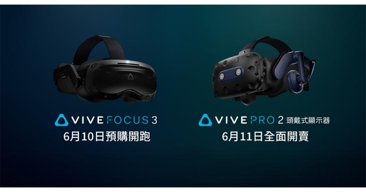 HTC旗艦VR裝置VIVE Pro 2於6/11開賣、VIVE Focus 3開放預購