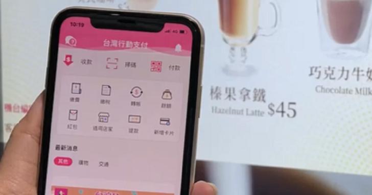 台灣行動支付 App 推出門號轉帳功能,購物交易抽紅包