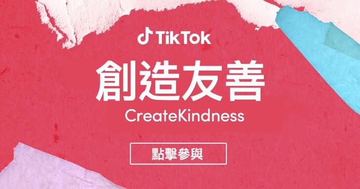 TikTok串聯全球打擊網路霸凌,呼籲用戶一起創造友善