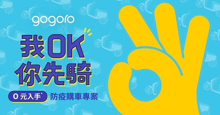 減輕疫情期間購車負擔,Gogoro 推出「我 OK 你先騎,0 元入手」防疫購車專案