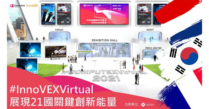 【COMPUTEX 2021】#InnoVEXVirtual 展現21國關鍵創新能量