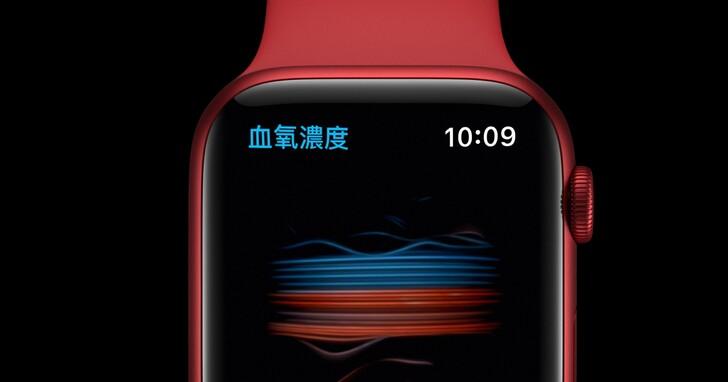 Apple Watch S6 血氧偵測怎麼用?