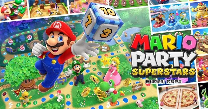 《瑪利歐派對 超級巨星》登場,100 款小遊戲大合集來啦!