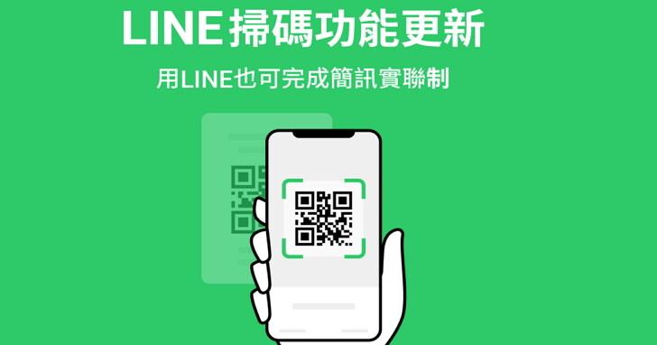 LINE 支援簡訊實聯制,掃描 QR Code 直接開啟簡訊發送