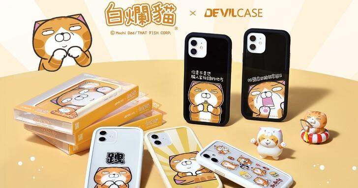 厭世、賣萌通通有!《白爛貓》x DEVILCASE 跨界推出聯名手機殼!