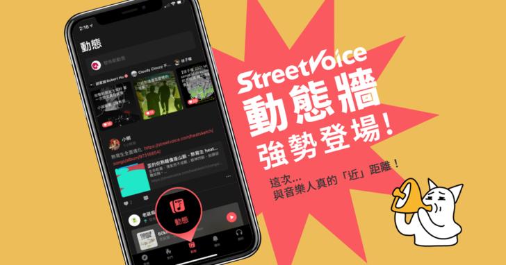 StreetVoice街聲全新動態牆登場,強化音樂人與粉絲交流