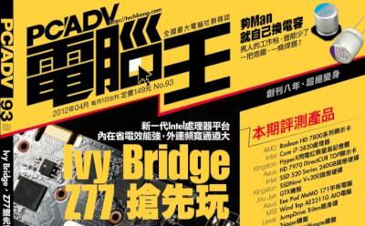 PCADV 93期:4月1日出刊(內有抽獎)