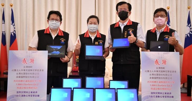 微軟匯聚民間與企業資源捐贈千台筆電,助花蓮偏鄉學習零距離