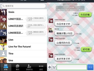 LINE 也吃翻譯年糕,機器人幫你搞定語言問題!