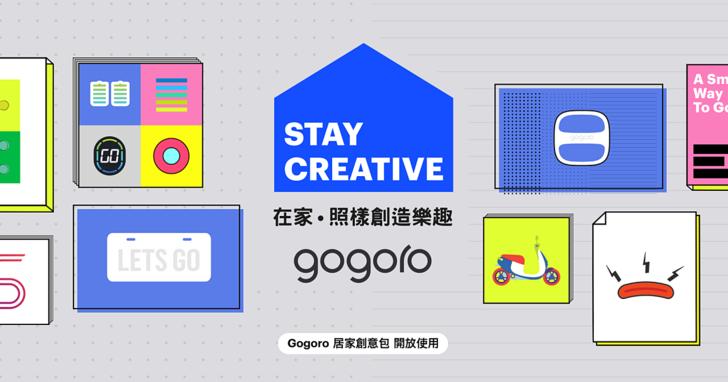 在家抗疫不煩悶,Gogoro 推出居家創意工具包免費下載使用