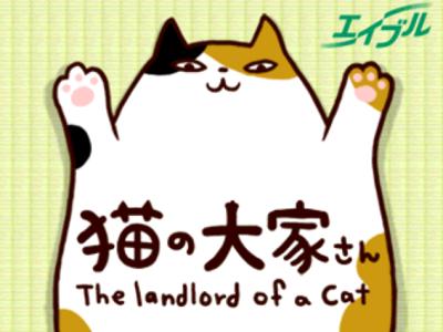 喵~療癒性養貓遊戲 iPhone App:猫の大家さん
