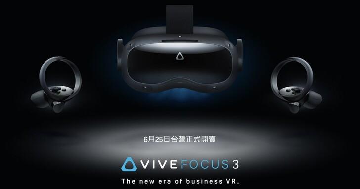 HTC VIVE Focus 3首款5K旗艦級VR一體機登台,售價32,900元