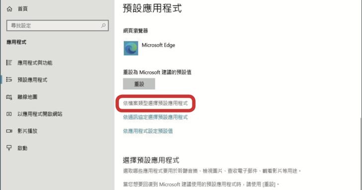 如何更改特定副檔名文件預設啟動的程式,取代系統內建設定?