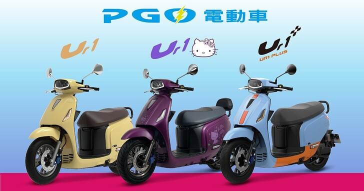 摩特動力推出「PGO 疫騎挺外送」專屬優惠,買 Ur1 系列最高享 12% 補助