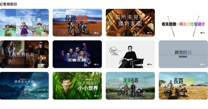 Apple TV+ 七月片單推薦:歌舞喜劇、壯闊紀錄片陸續上架