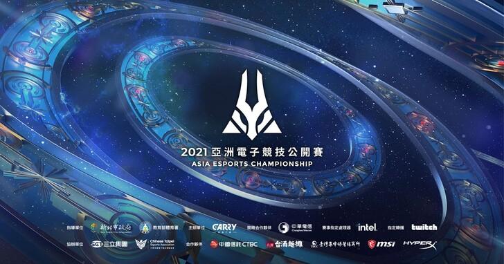 2021《亞洲電子競技公開賽》開賽,總獎金超過250萬元