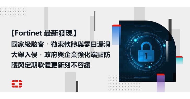 Fortinet最新報告:國家級駭客、勒索軟體與零日漏洞大舉入侵政府與企業