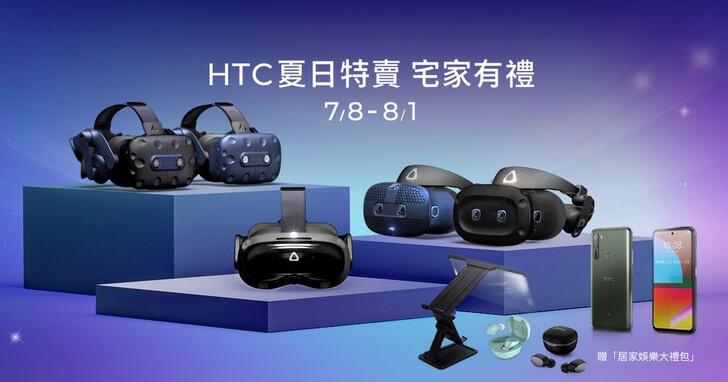 HTC夏日特賣開跑,5G手機降價再送居家娛樂大禮包
