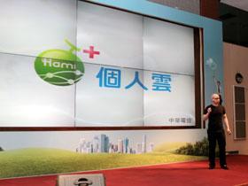 中華電信 Hami+ 個人雲正式啟動,本土派的雲端空間服務