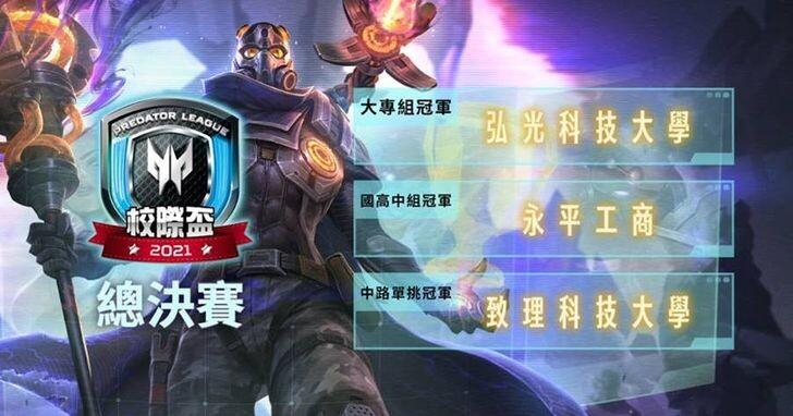 2021 Predator League英雄聯盟校際盃弘光科大奪冠