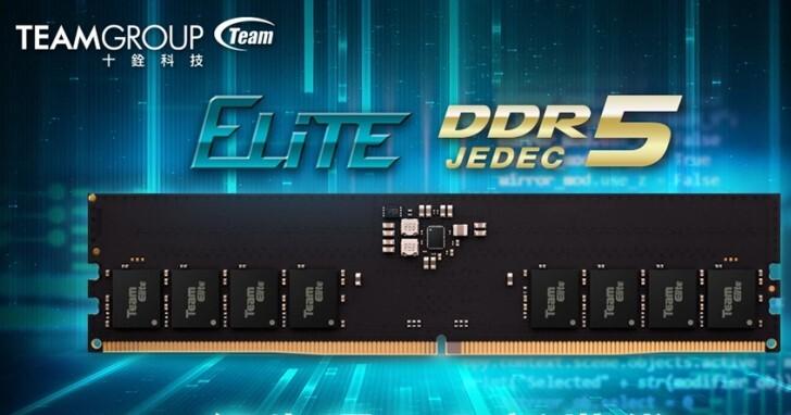 Team DDR5-4800記憶體正式上市,32GB容量9,000元有找