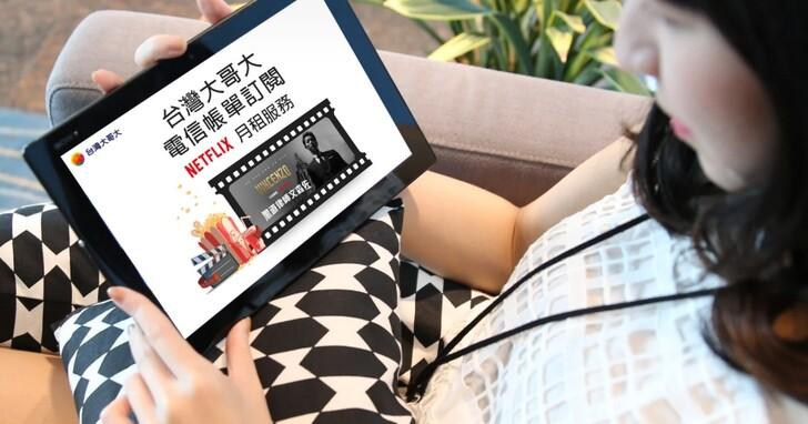 台灣大哥大電信帳單即日起可代收 Netflix,新增鎮瀾宮中元普渡法會費用代收