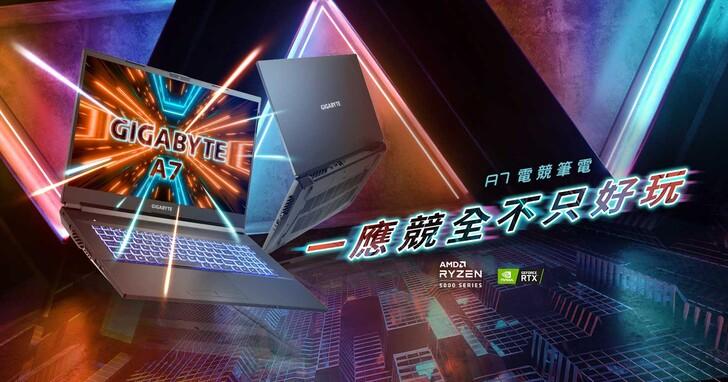 ZEN香!技嘉筆電A7橫空出世 開闢AMD全芯戰場 再添中階產品搶市 「多工」電競筆電新陣容
