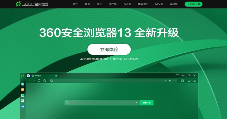 中國「360安全瀏覽器」被官方認證不安全,15分鐘內彈出廣告視窗9次