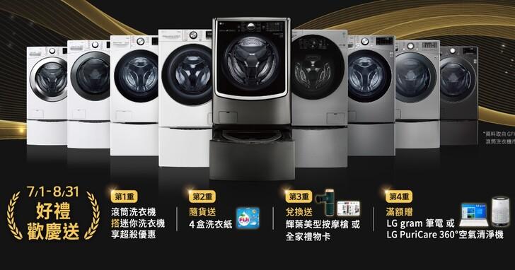 LG TWINWash 雙能洗洗衣機優惠,買再送洗衣紙、按摩槍