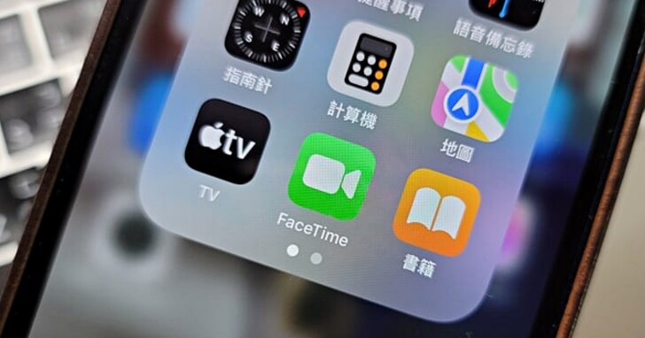 iOS 15改版後 FaceTime 大更新:怎麼分享會議連結?如何透過 SharePlay 同播共享音樂?
