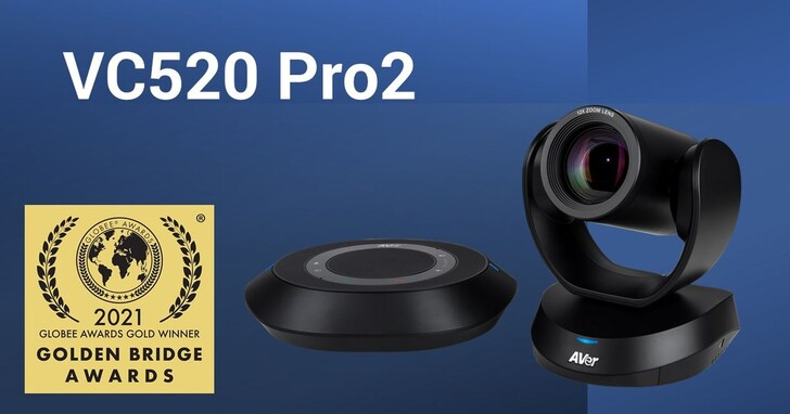 圓展AVer VC520 Pro2獲第13屆商業暨創新獎