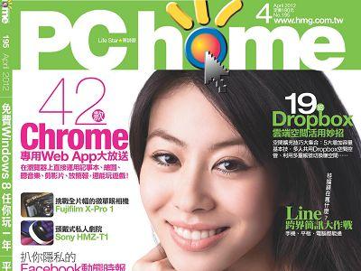 PC home 195期:4月1日出刊、邊玩邊學Windows 8