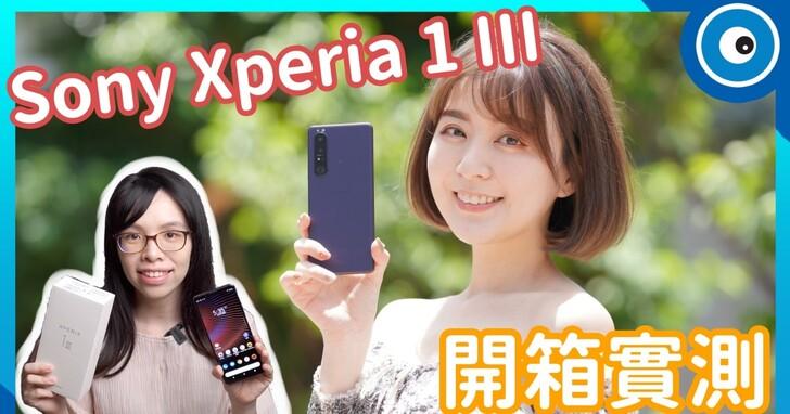 Sony Xperia 1 III 開箱!潛望式望遠鏡頭好用嗎?高通 888 效能如何?
