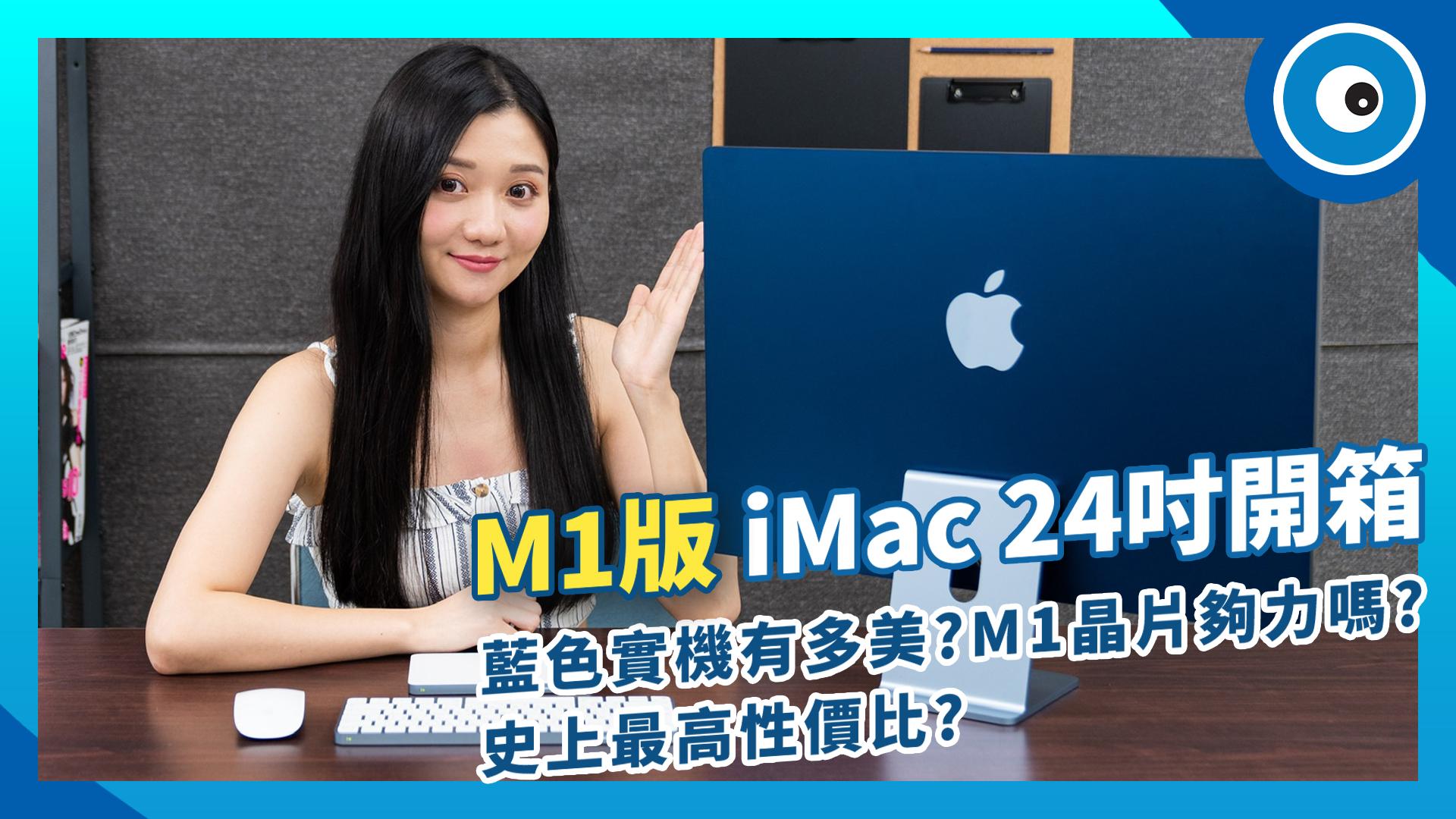 這次我們針對M1版iMac的外觀設計、硬體規格、螢幕/鏡頭/麥克風、聲音表現、效能等進行介紹,同時實際操作Adobe Photoshop和Lightroom進行修圖轉存作業,讓大家了解它各方面的表現。