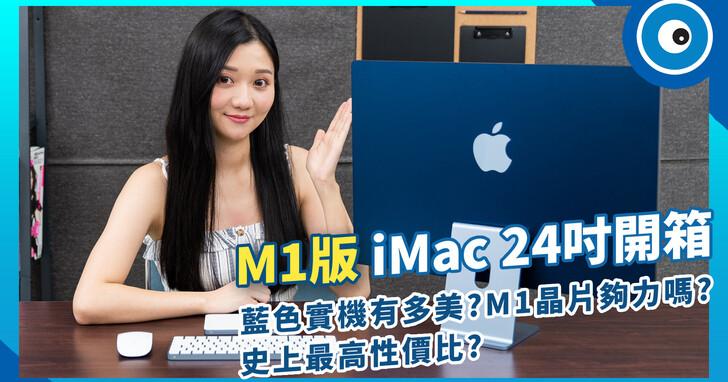 蘋果 M1 版 iMac 開箱!藍色實機有多美?M1 晶片夠力嗎?史上最高性價比?